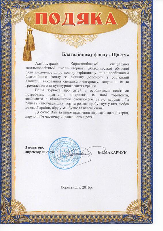 Коростишевська школа-інтернат