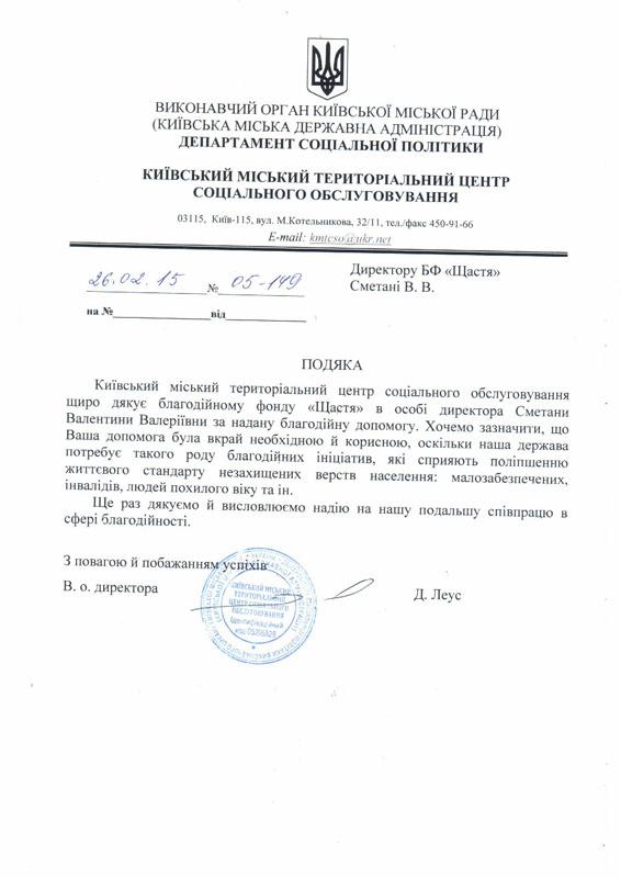Київський Міський Територіальнй Центр Соціального Обслуговування