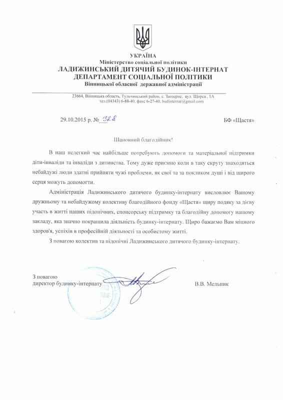 Будинок-інтернат Ладижин