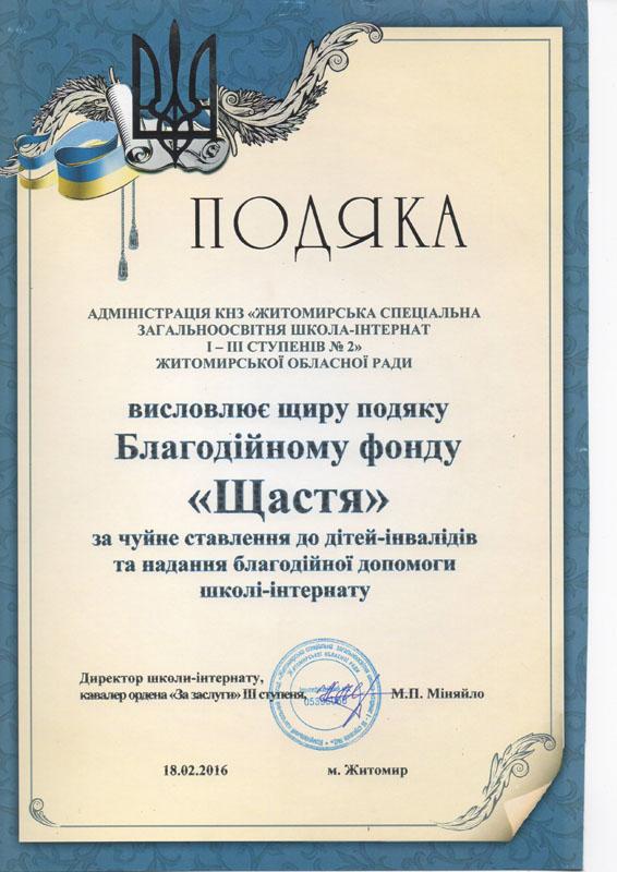 Житомирська СЗОШ-І №2