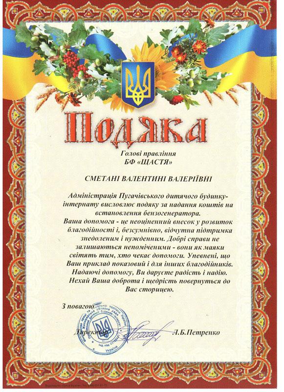 Подяка від Пугачівського будинку-інтернату.