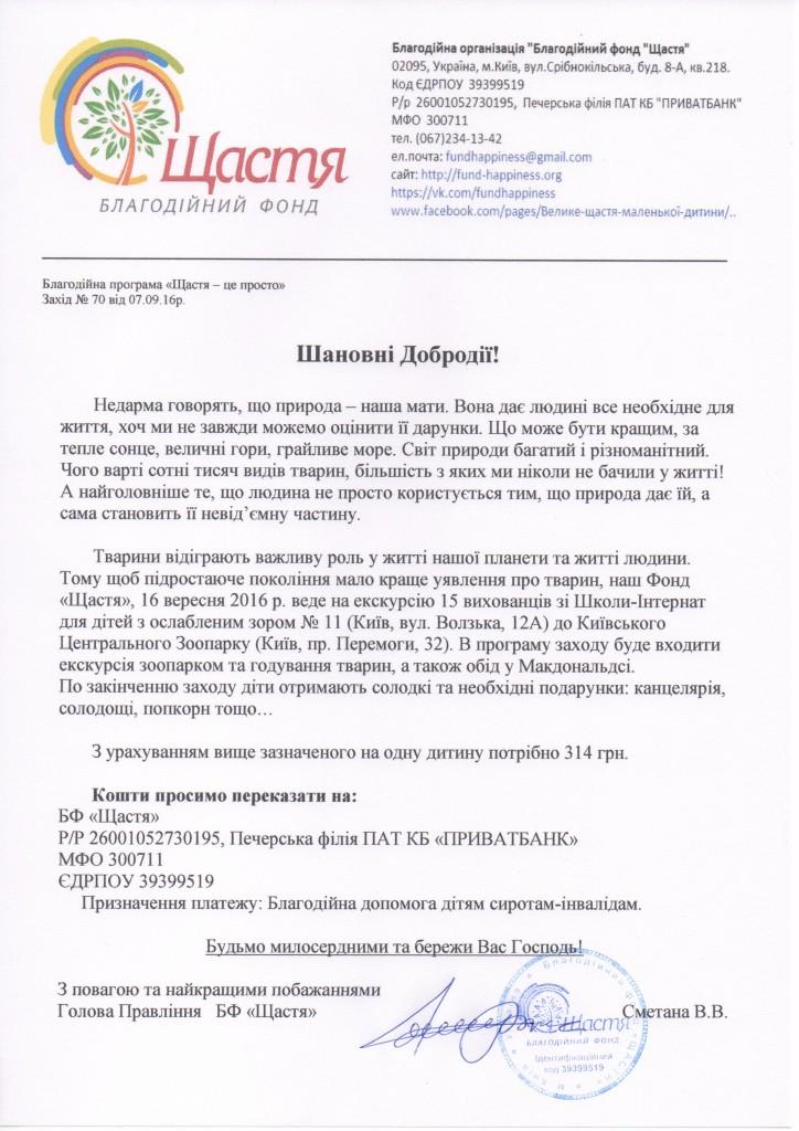 list-na-16-09-16-zoopark